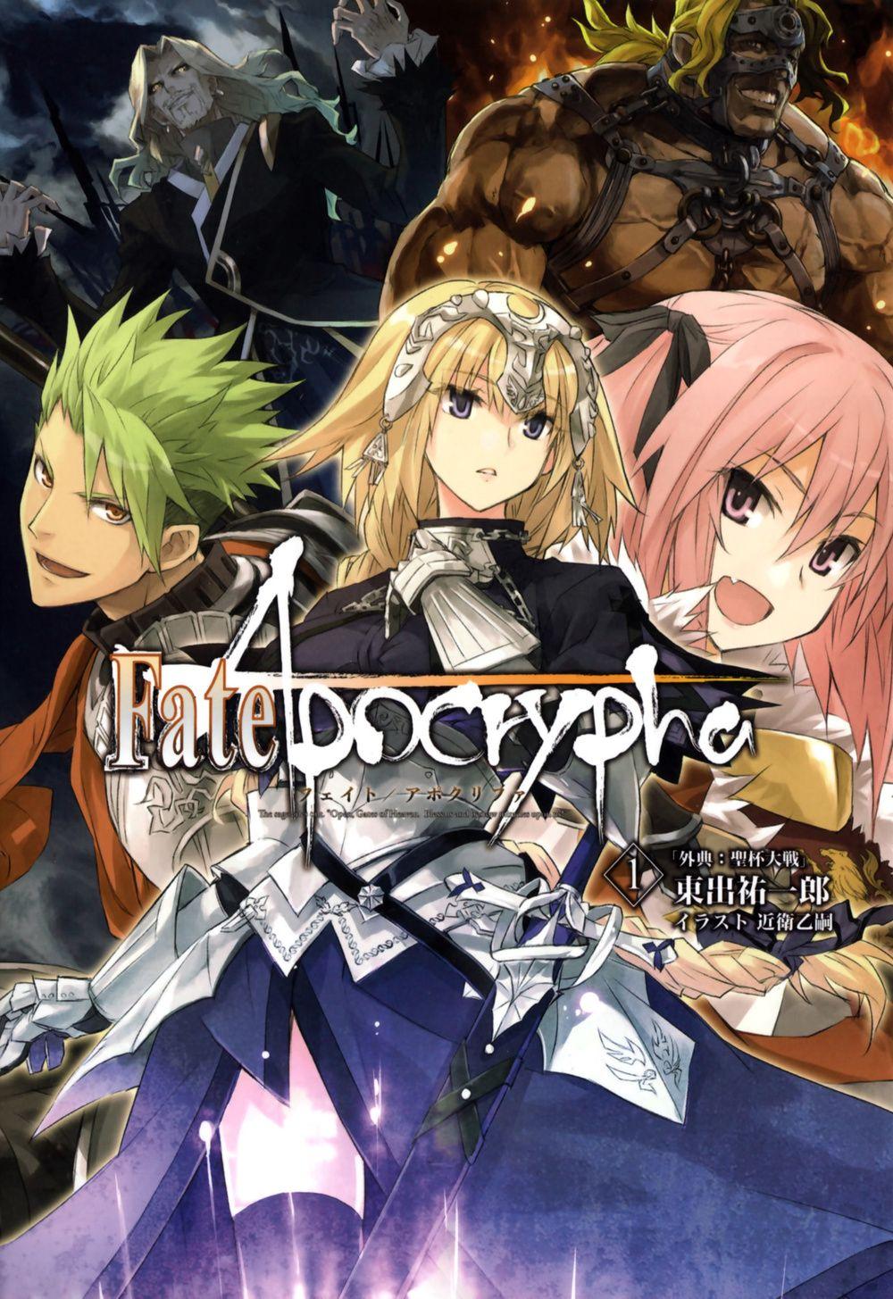 动漫歌手EGOIST、GARNiDELiA确定为《Fate/Apocrypha》创作演唱主题曲 Anime