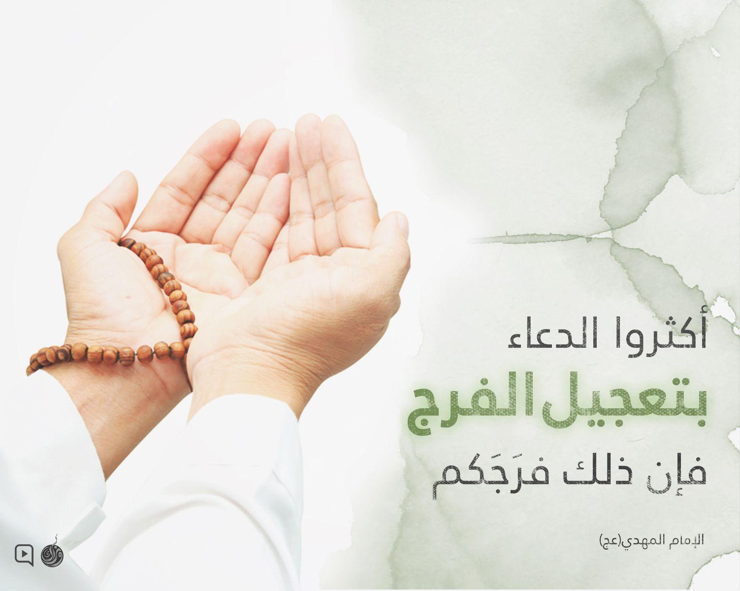 الإمام المهدي أكثروا الدعاء بتعجيل الفرج Holding Hands Hands