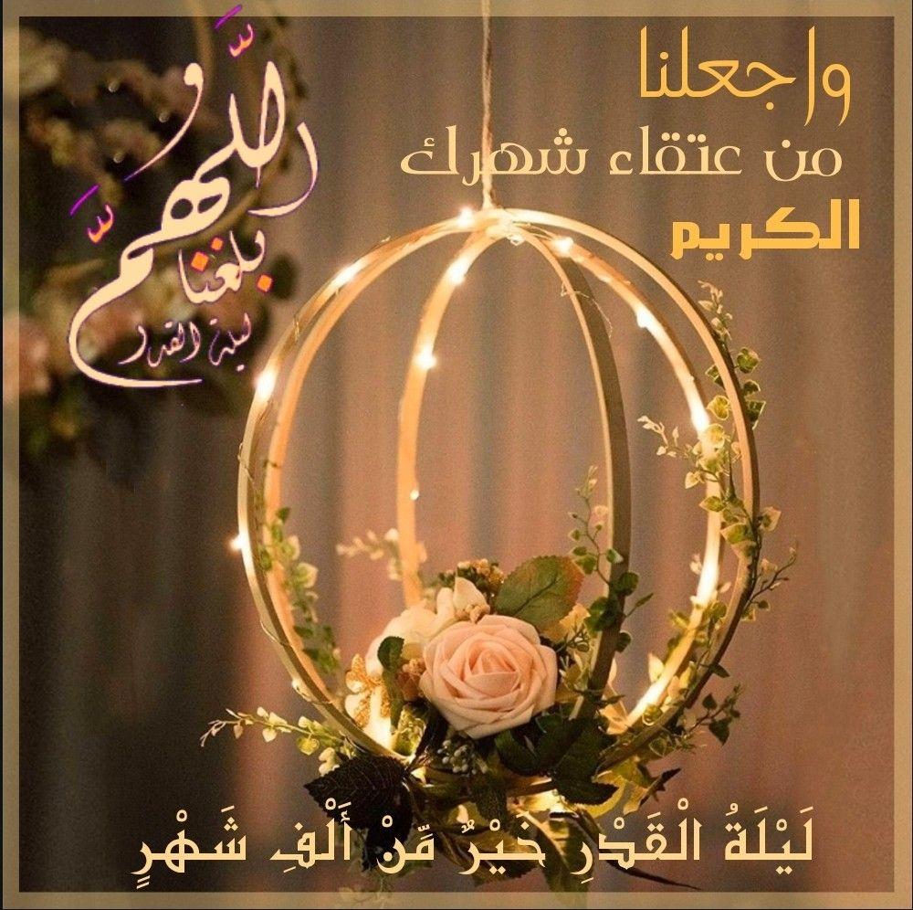 قرآن كريم آية سوره القدر ليلة القدر خير من ألف شهر Hoop Wreath Wreaths Decor