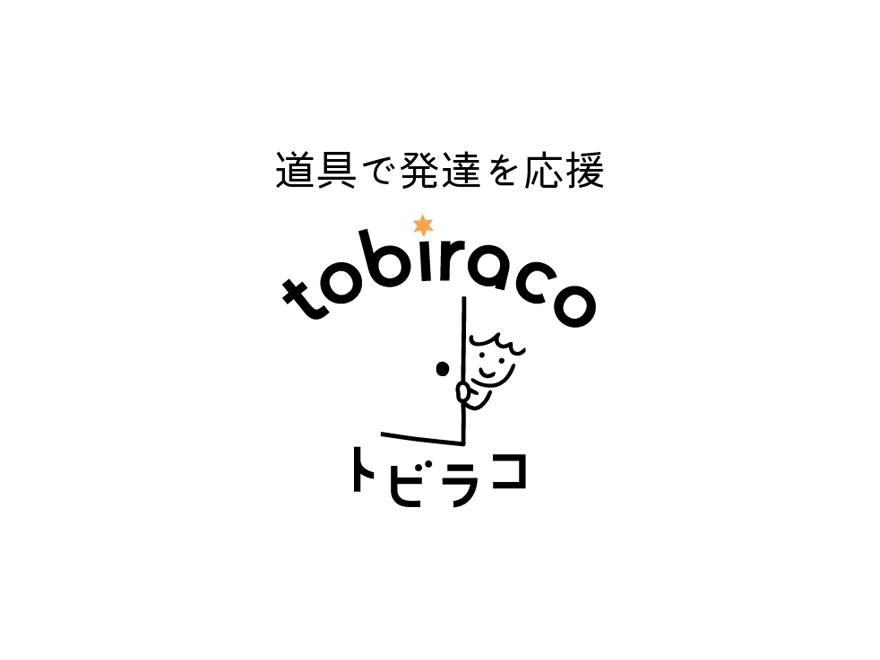 Tobiraco トビラコ の 安心ショップ ページ 道具で発達を応援 安心 特別支援学級 教育