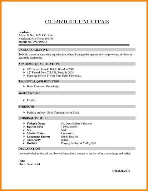 #simpleresume #Resumeexamplesnoexperience   Resume format ...