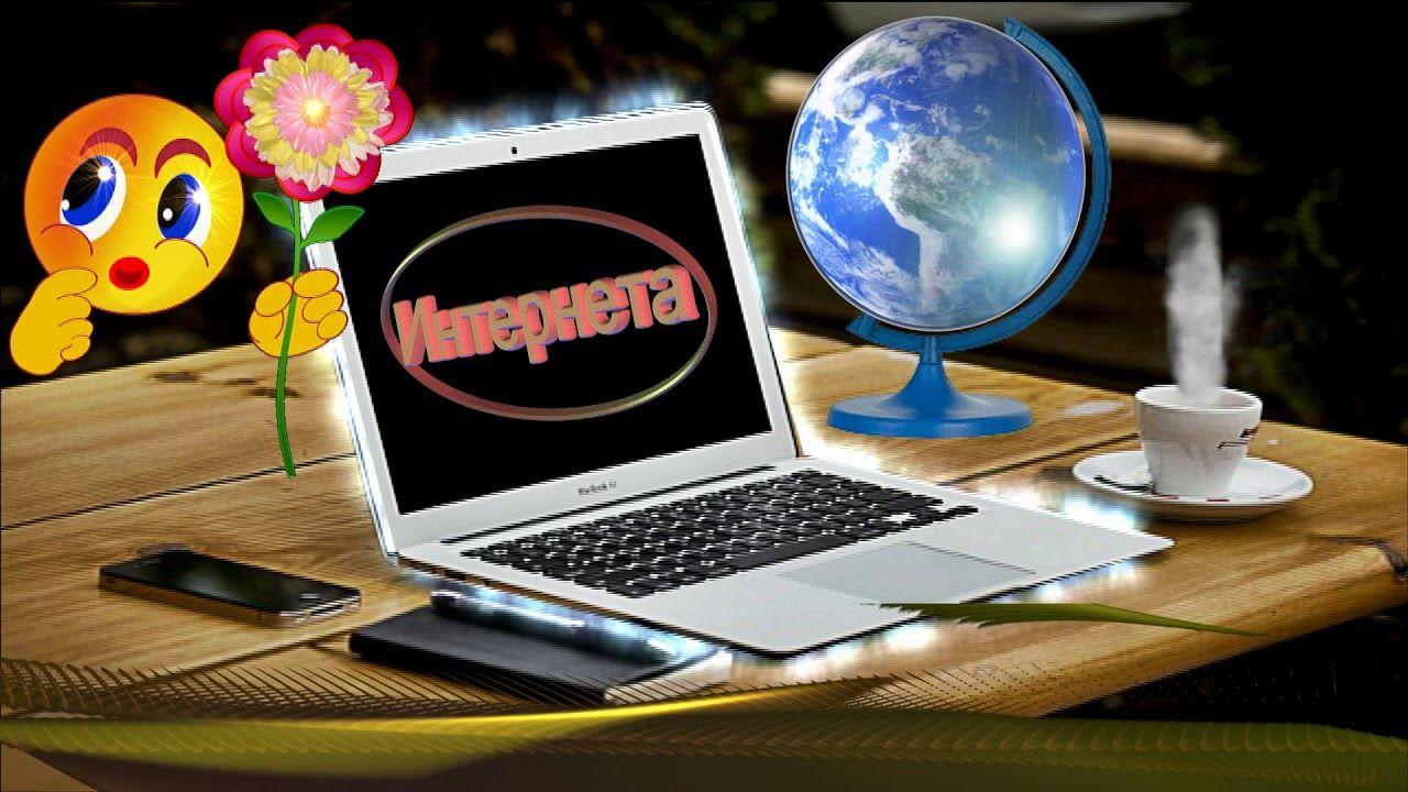 открытка к дню интернета в россии является пятым астрологическим