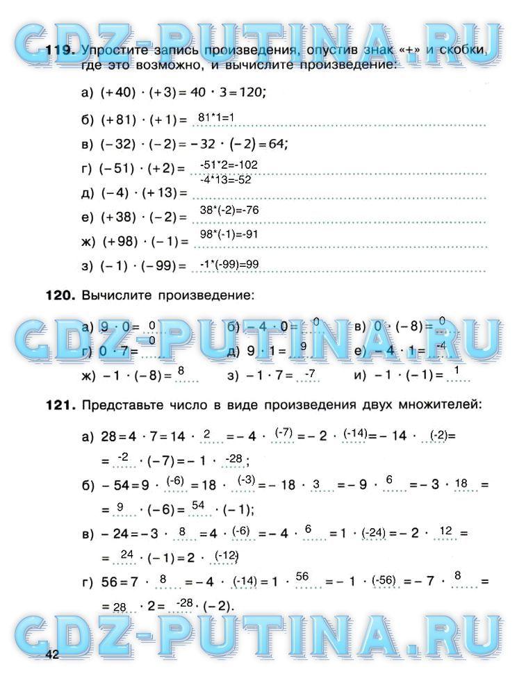 Русский язык 5 класс львова ответы 1 часть номер