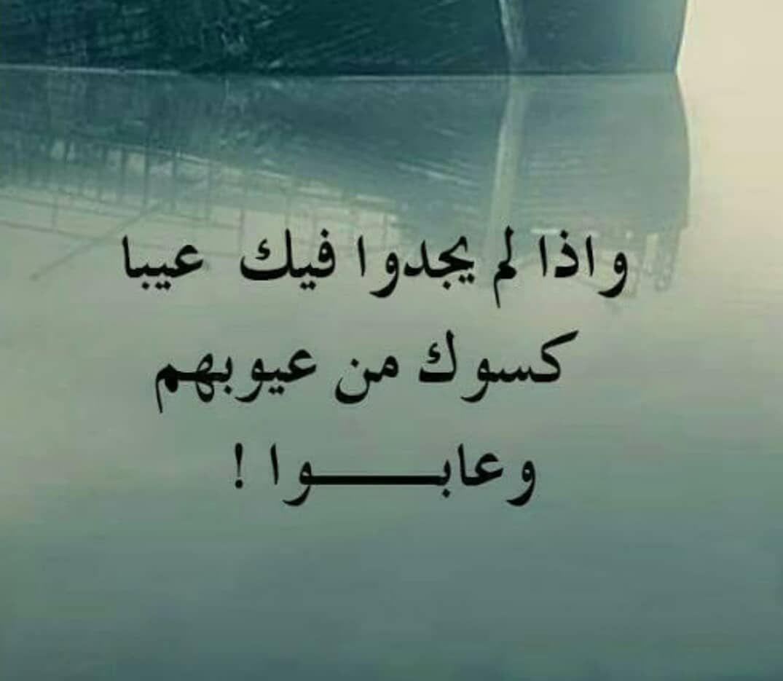 Publication Instagram Par حكم و اقوال و امثال عن الحياة 22 Fevr 2019 A 7 57 Utc Quotes Words Arabic Words