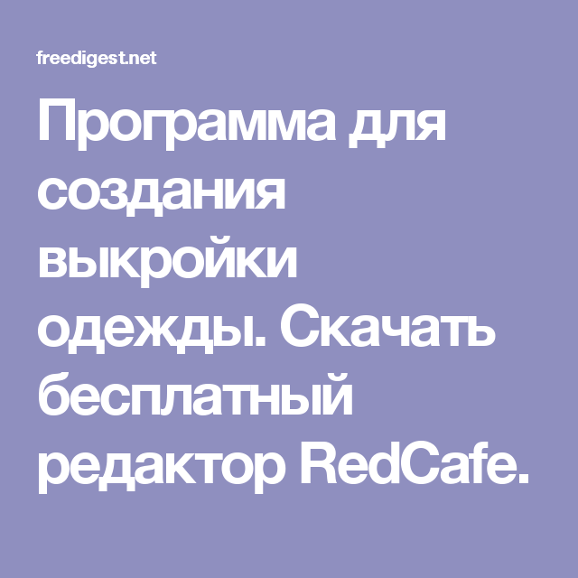 Выкройки для redcafe скачать бесплатно