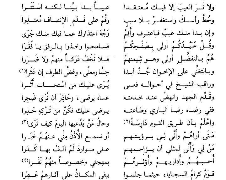 من كتاب شعراء التصوف شعر ل ابو مدين الغوث Words Math Quotes