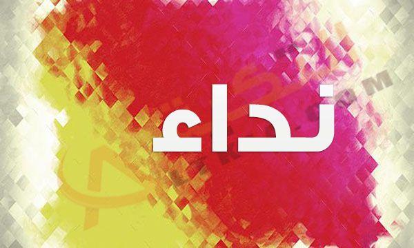 معنى اسم نداء في اللغة العربية اسم نداء من أسماء البنات قليلة الانتشار وعلى الرغم من معناة المميز إلا أن هناك القليل ما يطلقوه على بن Neon Signs Arab Love Art