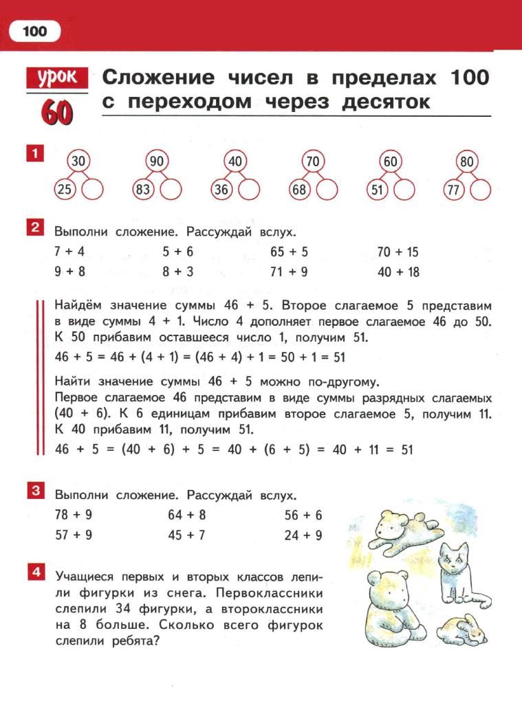 Скачать задачи по математике 2 класс торрент