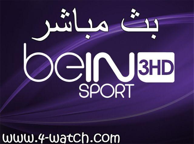 Bein Sport 3 Hd Live مشاهدة بي ان سبورت 3 بث مباشر قناة بي ان سبورت مجانا Bein Sports Sporting Live Sports