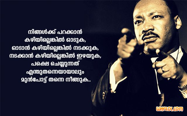 Martin Luther King Quotes In Malayalam 60 Quotes Inspirational Interesting Malayalam Quote Miran