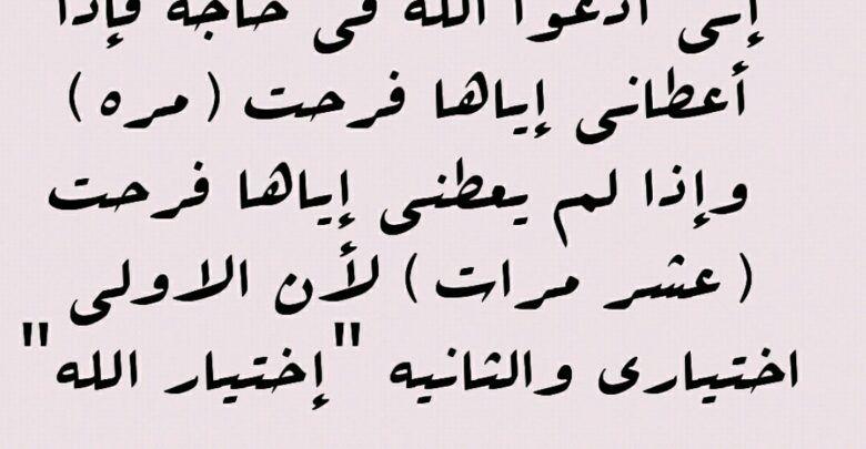 كيف ادعو الله و يستجاب لي و ما هي اوقات الاسجابة و كيفية تهيئة النفس للدعاء Arabic Calligraphy Calligraphy Pll