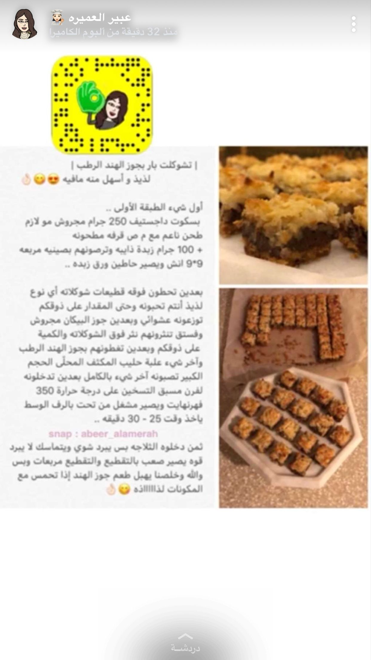 Pin By Hela Saleh On حلويات Food Recipes Dessert Recipes