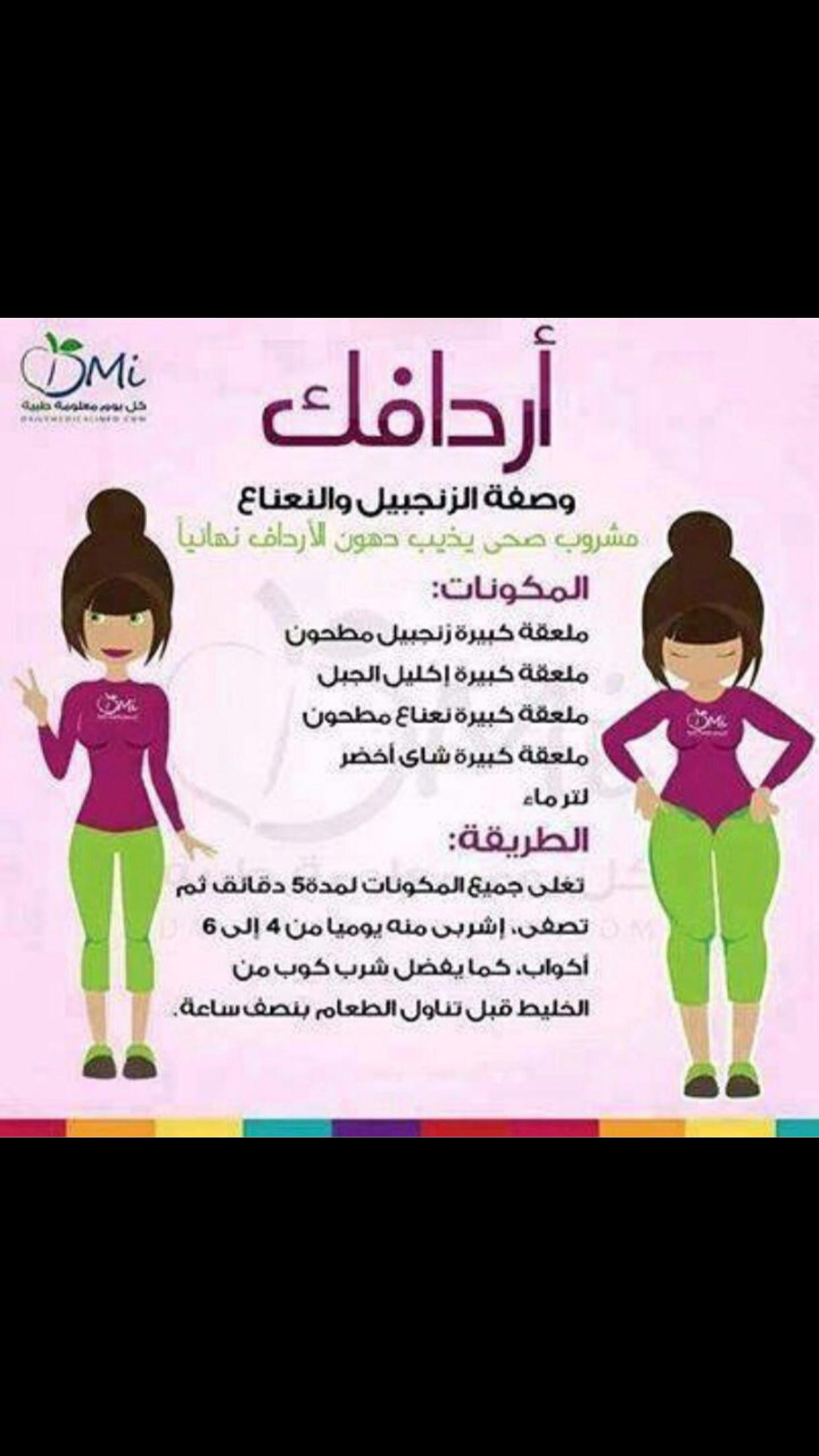 زنجبيل ونعناع للارداف Health Fitness Nutrition Health And Fitness Expo Body Health