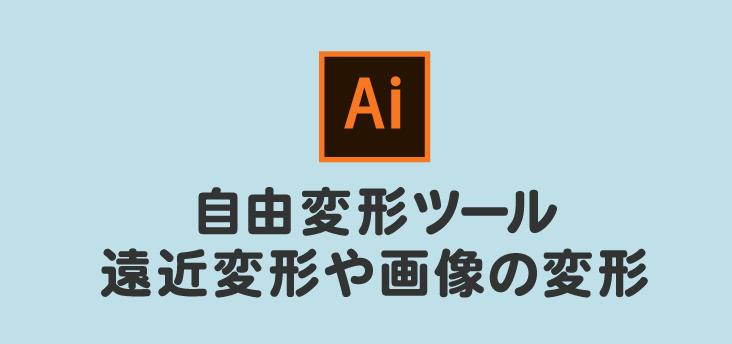 イラストレーターで文字に二重のフチをつけたり外側のフチをぼかす加工 カンタンにできる文字の縁取り イラレ イラストレーター ペンタブレット