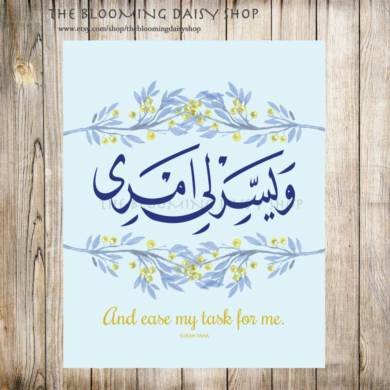 Muslim Quotes Islamic Wall Art Quran Verse Easy My Task