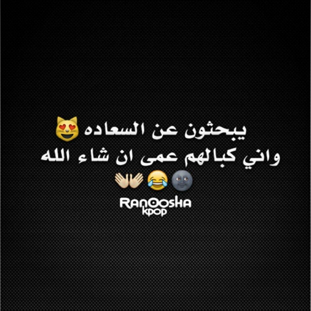رمزيات ♘ image by The Black Cat ᵜ ᏉʝԹ ️😌 Arabic funny