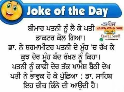 Joke Of The Day Funny Quotes Punjabi Jokes Joke Of The Day