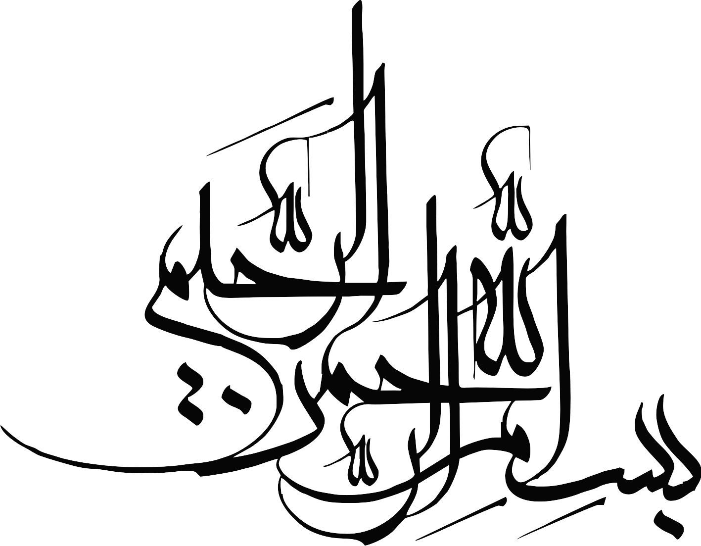 In The Name Of Allah God The Most Gracious The Most Merciful Persian Poetry Islamic Calligraphy Allah God