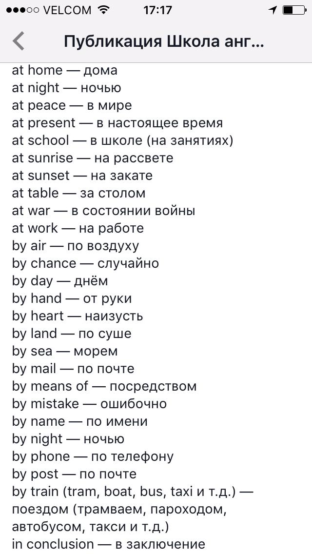 Pin Ot Polzovatelya Olga Volkova Na Doske Anglijskij Yazyk Anglijskie Idiomy Uroki Pisma Idiomy