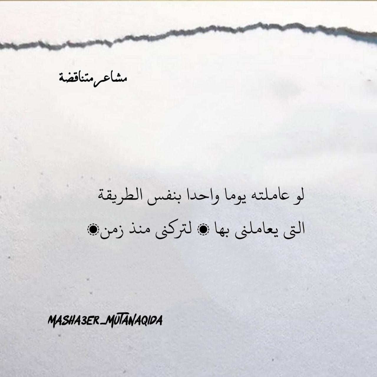 لو عاملته يوما واحدا بنفس الطريقة التي يعاملني بها لتركني منذ زمن Arabic Calligraphy Instagram Calligraphy