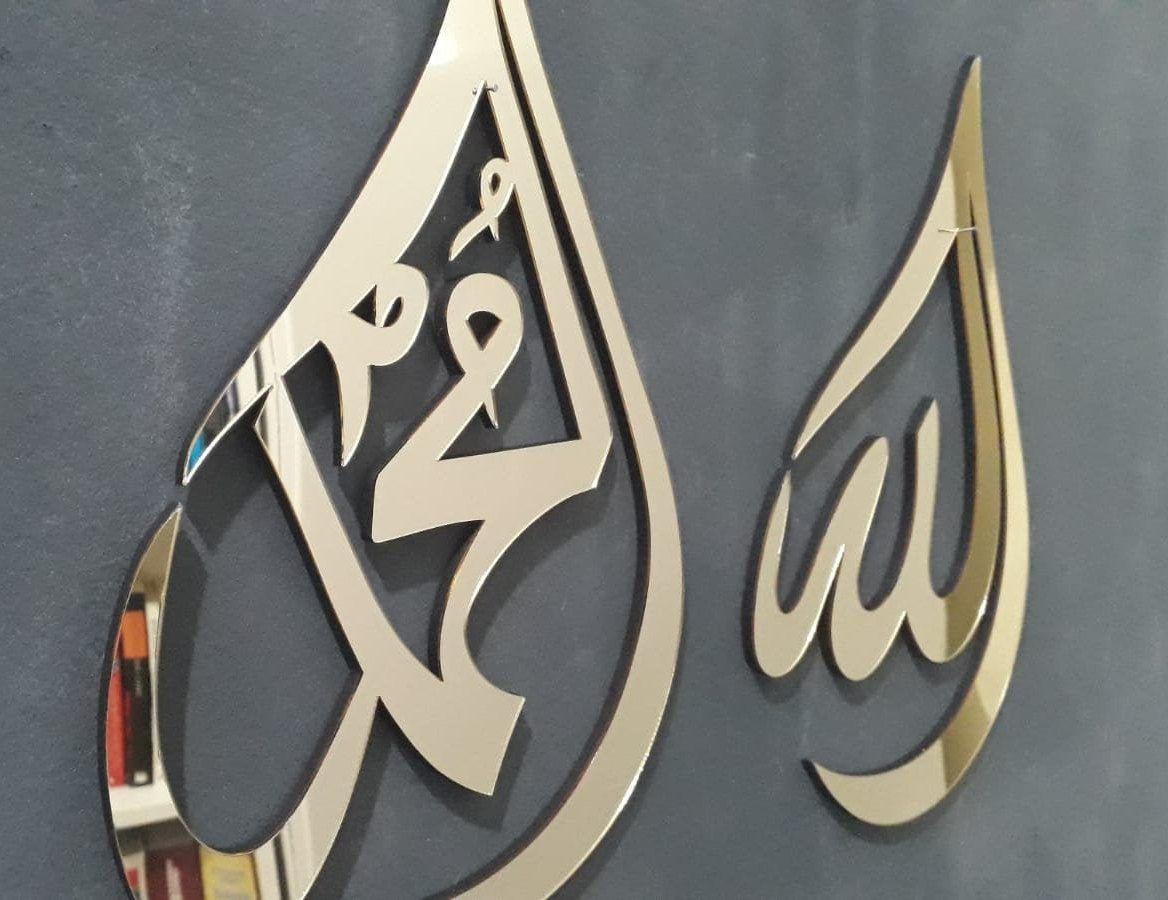 Pin On Islamic Wall Art