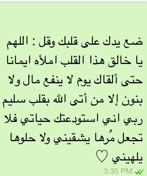 صدقة جارية لي ولابنائي وبناتي Islamic Inspirational Quotes Islamic Phrases Quran Quotes