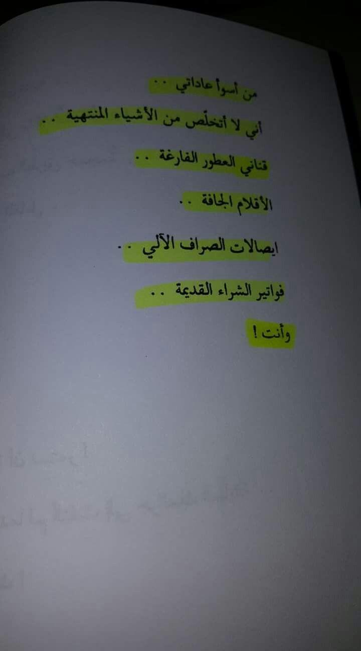 Épinglé par Houda sur اقتباسات