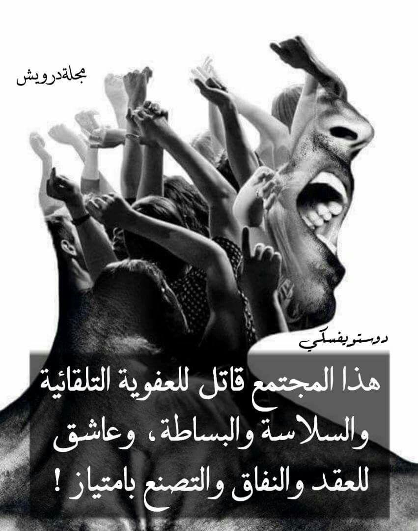 مجتمع قاتل للحياه Arabic Quotes True Words Beautiful Words