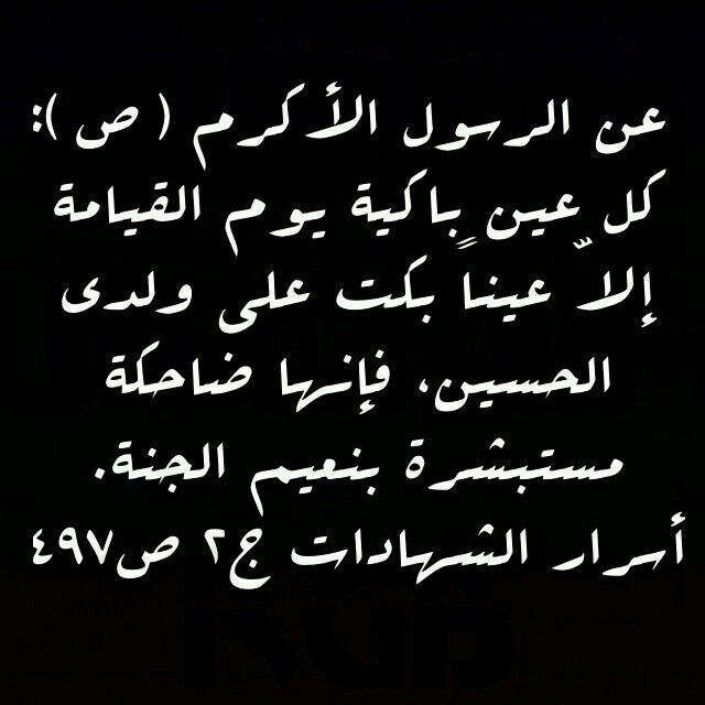 البكاء على الامام الحسين بن علي عليه السلام Arabic Words Words Imam Hussain