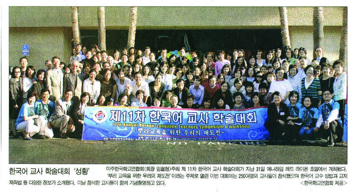 한국어 교사 학술대회 성황