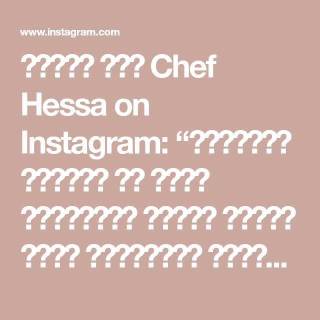 الشيف حصة Chef Hessa On Instagram استخدمت بهارات من ثمار العقيلات والان عندهم مرقع الكتروني للطلبات وتوصيل لجميع احياء الرياض Aloqailat Math Math Equations