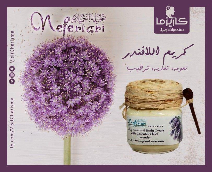 كريم نفرتاري باللافندر Natural Cream Body Cream Natural Oils