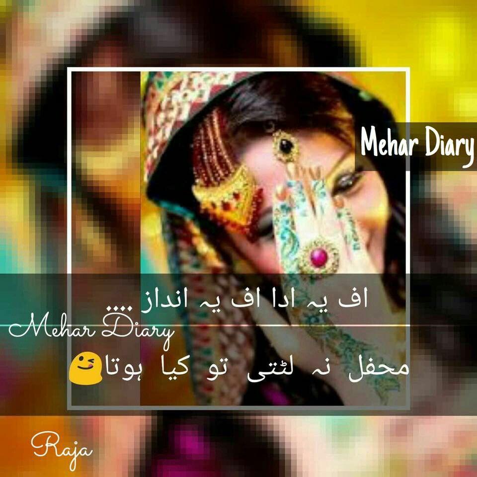 Pin by Sumaiyya on Romance ki baaten Urdu quotes