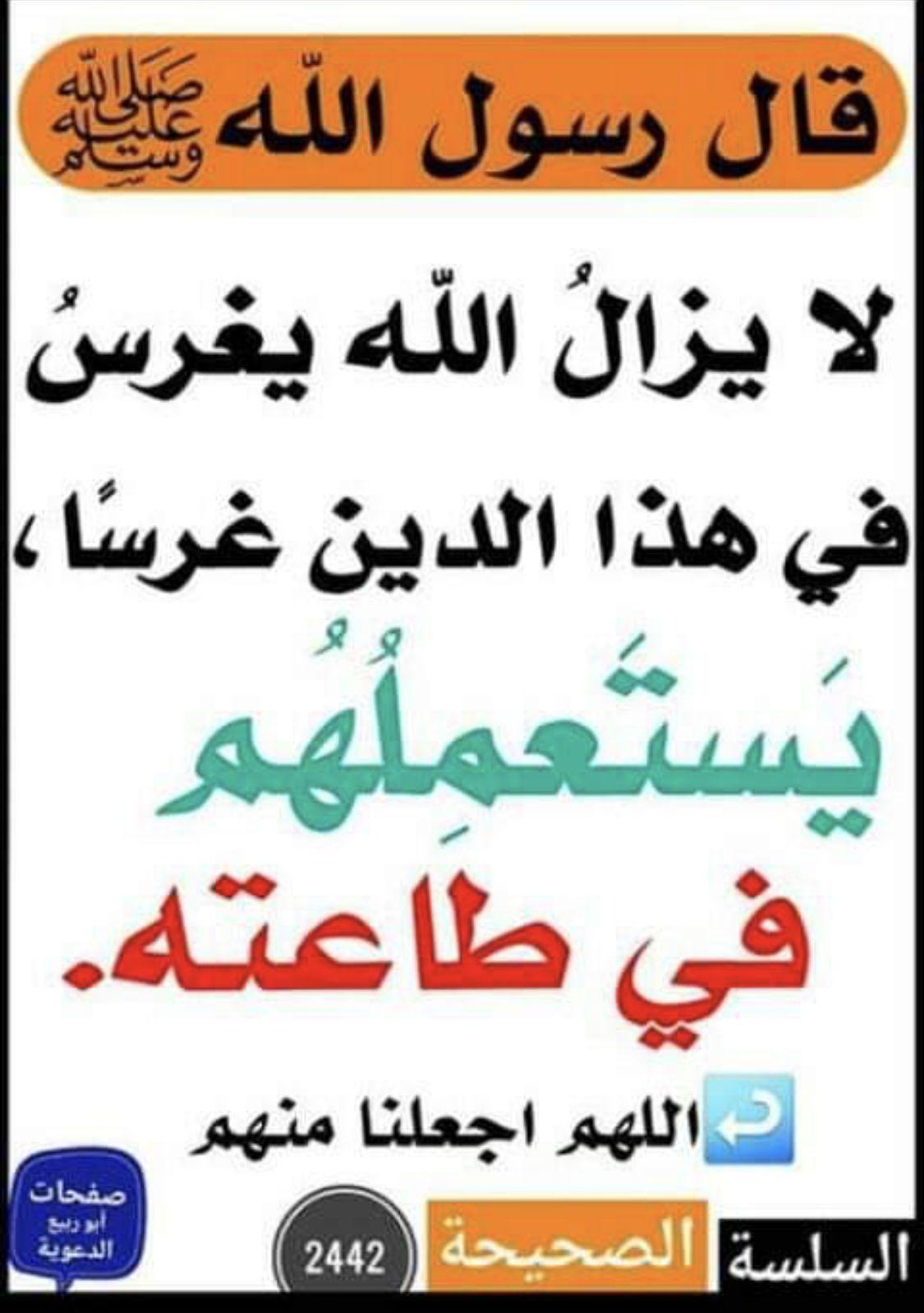 اللهم استعملنا في طاعتك Ahadith Hadith Islam