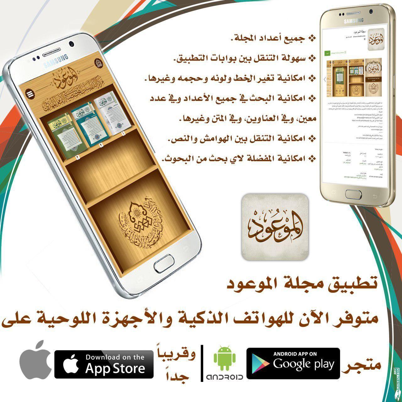 تطبيق مجلة الموعود Android Apps Download App App