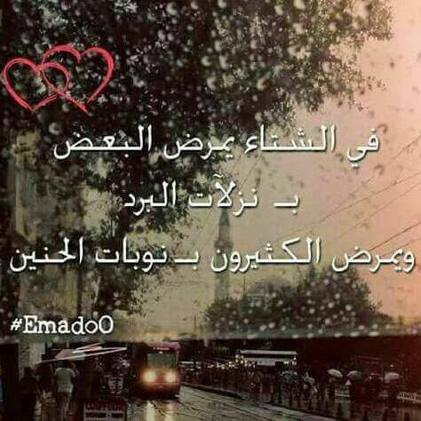 حنين خواطر شتاء A N S Love Rain Arabic Quotes Words