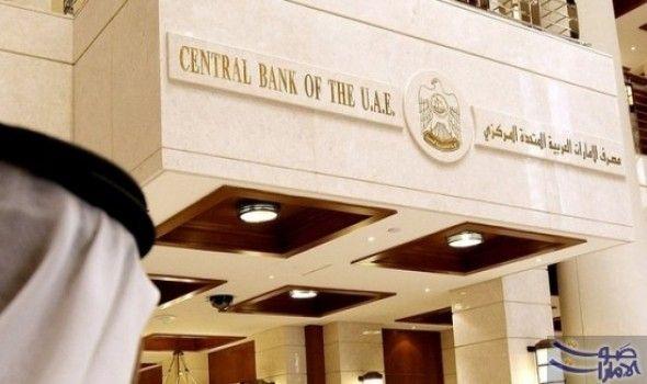 330.5 مليار درهم رأسمال واحتياطات البنوك العاملة…: ارتفع إجمالي رأسمال واحتياطات البنوك العاملة في الدولة بنهاية النصف الأول من العام…