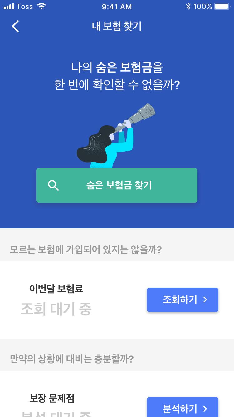 내 보험 조회 화면 앱 디자인 앱 배너