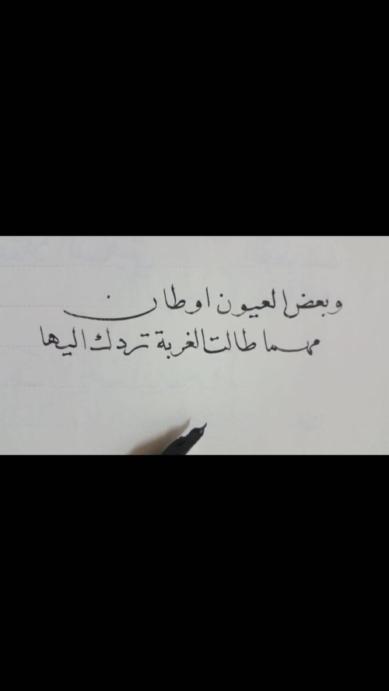 Pin By لويمش On عبارات Calligraphy Arabic Calligraphy Arabic