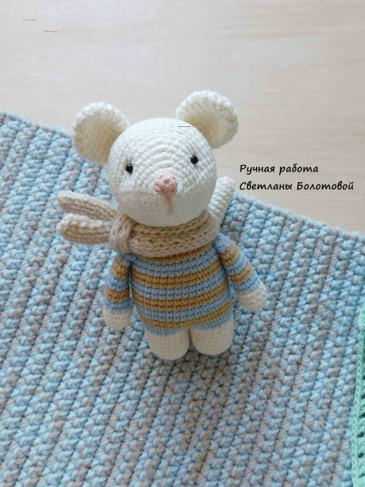Amigurumi Catnip Mouse Free Pattern and Video | 1706x1280