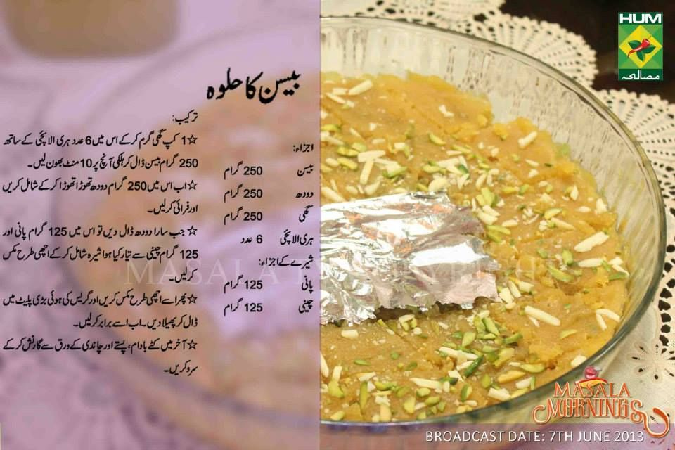 gajar ka halwa recipe in urdu by chef zakir chicken