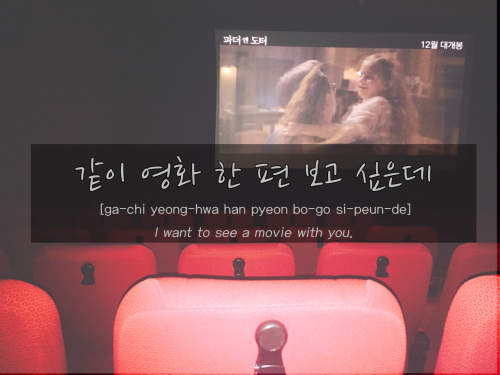 [Learn Korean]  같이 영화 한 편 보고 싶은데.  = I want to see a movie with you.  http://learn.gaonkorean.com/