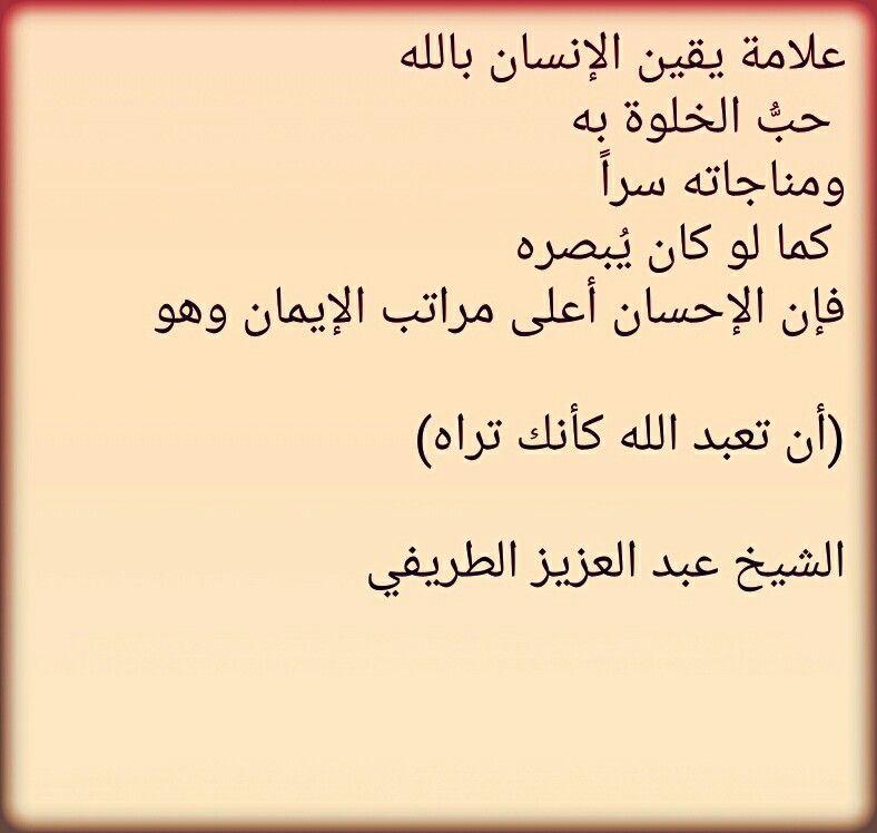 أن تعبد الله كأنك تراه Math Arabic Calligraphy Iwo