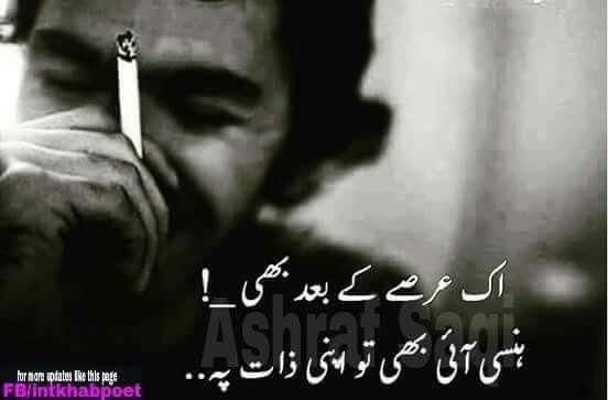 Pin by Ãrfath 😎 💘 on poetry   Urdu poetry, Poetry, Sayings