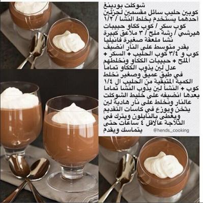اشهى الحلويات والوجبات السريعه طريقة شوكلت بودنغ Lebanese Desserts Desserts Arabic Food