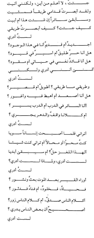 شعر ايليا أبو ماضي لست أدري Sheet Music