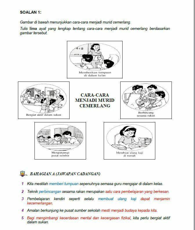 Ulangkaji Bina Ayat Bahagian A Coco大马 Words Word Search Puzzle Word Search