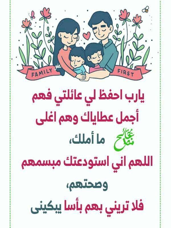 اللهم اااامين Children And Family My Family Family