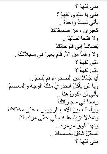 نزار قباني Beautiful Arabic Words Magic Words Sweet Words