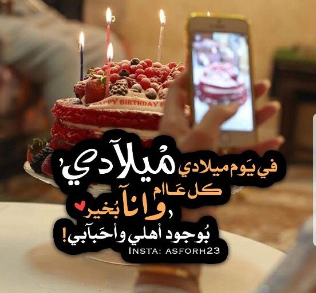 Pin By Nasim Nasim On ميلاد Birthday Qoutes Happy Birthday Pictures Happy Birthday To Me Quotes
